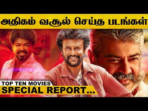 உலகம் முழுதும் அதிகம் வசூல் செய்த டாப் 10 தமிழ் படங்கள் - Exclusive Report..!   WW   Box Office   HD