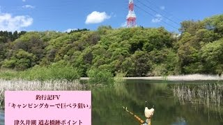 津久井湖 道志橋跡ポイントにて(逃がした魚は大きい?の巻)