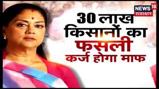 राजस्थान के 30 लाख किसानों का कर्ज होगा माफ़