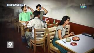 섬마을 학교 관사에서 학부모가 여교사 성폭행