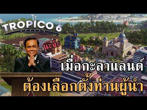 เมื่อกะลาแลนด์ต้องเลือกตั้งท่านผู้นำ Tropico 6 ภาษาไทย