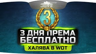 ������ � World Of Tanks! ��� �������� 3 ��� �������-�������� ���������.