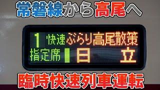 2020.11.21 E653系 K70編成『快速 ぶらり高尾散策号』運転