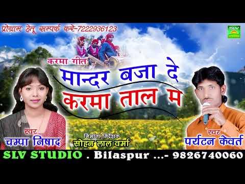 चम्पा निषाद | Cg Karma Geet | Mandar Bja De Karma Tal Ma | Chmpa nishad | Paryatan Kaiwart | Cg Song