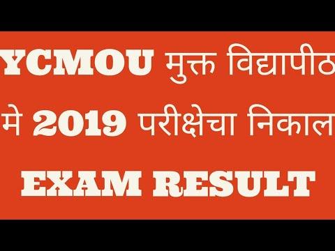 YCMOU// मुक्त विद्यापीठ मे 2019 परीक्षेचा निकाल// EXAM RESULT//