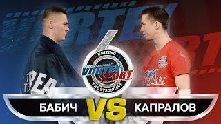 ПАВЕЛ БАБИЧ VS АЛЕКСАНДР КАПРАЛОВ! РЕВАНШ ROAD TO THE DREAM VS TRUE GYM! VORTEX SPORT BATTLE № 32