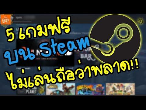5 เกมฟรีบน Steam ที่ไม่ควรมองข้าม!! : Top 5 By ROG 1