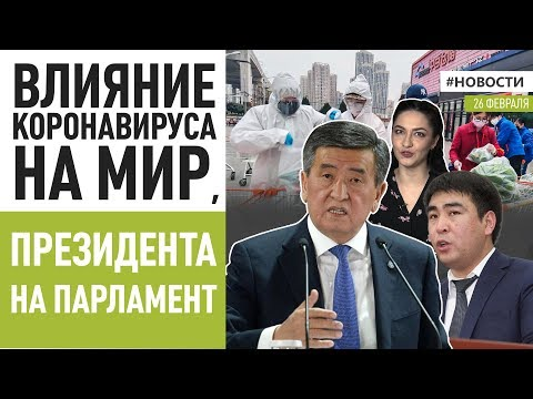 Как КОРОНАВИРУС ВЛИЯЕТ НА КЫРГЫЗСТАН \\ Новости 26.02.2020