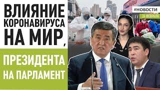Как КОРОНАВИРУС ВЛИЯЕТ НА КЫРГЫЗСТАН \ Новости 26.02.2020