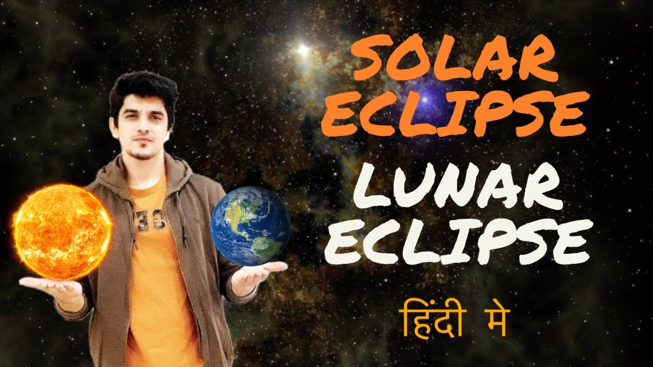 Solar Eclipse & Lunar Eclipse । सुर्य ग्रहण, चंद्र ग्रहण । Explained by Mayur Mogre