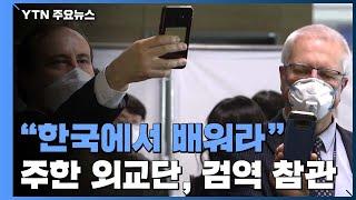 美 '코리아 청문회'...인천공항 참관한 외국 사절들 …