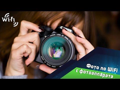 ⚠️ Как отправить фото по почте напрямую с фотоаппарата по WiFi?