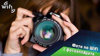 Как отправить фото по почте напрямую с фотоаппарата по WiFi?(Как отправить фото по электронной почте с фотоаппарата с поддержкой WiFi? Для отправки фото по почте необходи..., 2015-03-22T18:50:04.000Z)