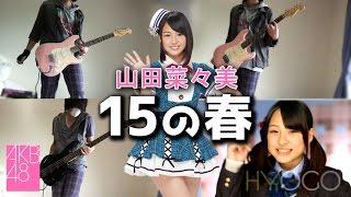 AKB48チーム8山田菜々美とテツandトモさんが作曲した『15の春』をロックバラードにしてみました! ^^ お気に入りでしたら是非コメントとチャンネル登録のほうもよろしく ...