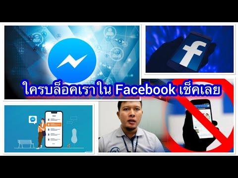 วิธีเช็คเพื่อนในFacebook ,messenger ว่าคนไหนบล็อคเราบ้าง?