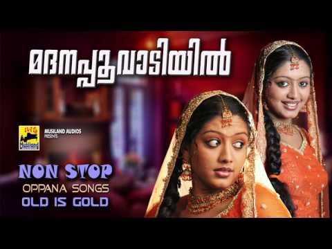 മദനപ്പൂവാടിയിൽ | Non Stop Mappila Pattukal | Old Is Gold Mappila Songs | Pazhaya Mappila Pattukal