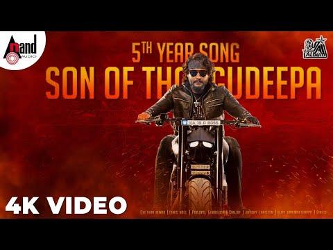 5th Year Song Son Of Thoogudeepa    D Boss    ChethanKumar    ChrisNoel    Prajwal Gubbigudu