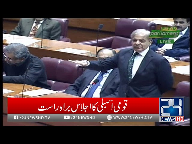 Shahbaz Sharif Accepts PAC Chairmanship in National Assembly | 13 Dec 2018 | 24 News HD