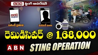 ABN Sting Operation : COVID Drug Remdesivir Injection Black Market EXPOSED | Coronavirus | ABN News