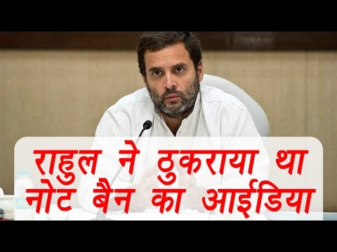 Rahul Gandhi rejects PM Modi's note ban idea 1 year ago | वनइंडिया हिन्दी
