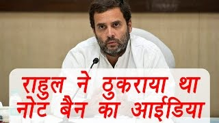 rahul gandhi rejects pm modi s note ban idea 1 year ago   वनइ ड य ह न द