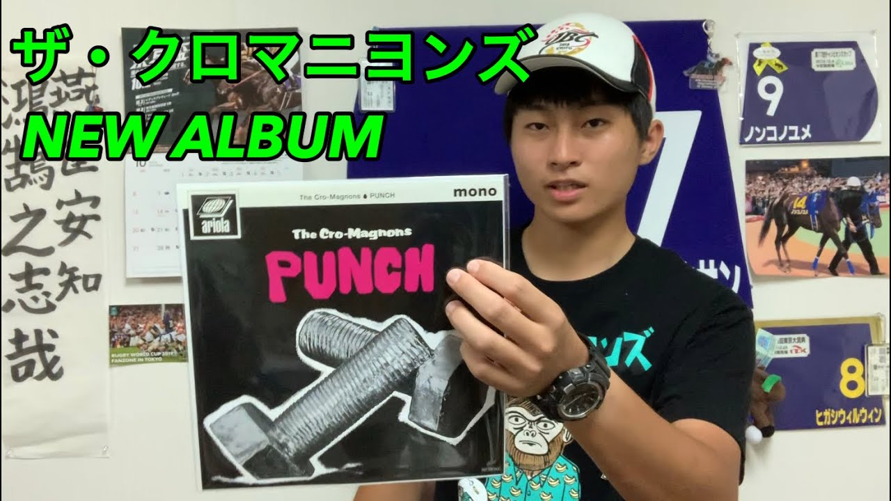 ザ・クロマニヨンズ ニューアルバム『PUNCH』全曲感想!