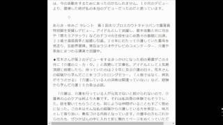 アイドルが新婚2週間で介護生活へ 荒木由美子さん これは、歌手をしてい...