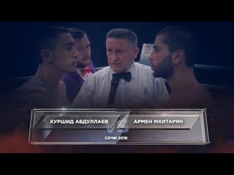Хуршид Абдуллаев Vs Армен Мхитарян  | Сочи 2016