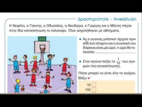 Μαθηματικά Ε' τάξης - Ενότητα 1 - Δραστηριότητα