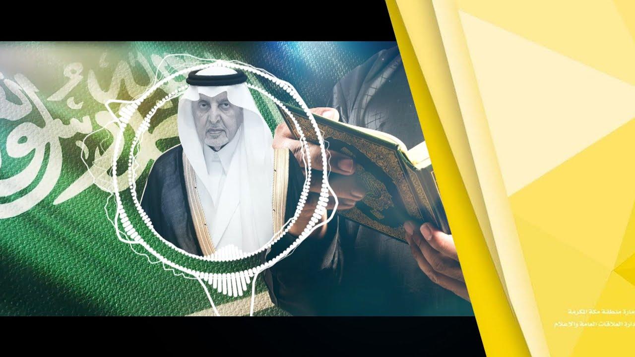 خالد الفيصل في قصيدة جديدة بعنوان دستورنا