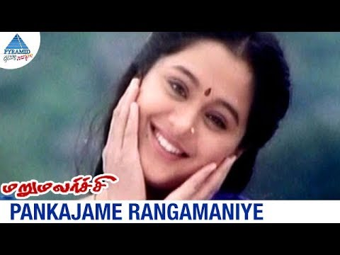 MaruMalarchi Tamil Movie Songs | Pankajame Video Song | Mammootty | Devayani | SA Rajkumar