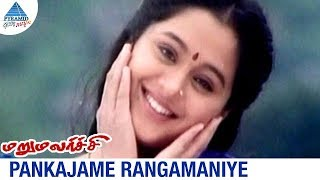 MaruMalarchi Tamil Movie Songs | Pankajame Video Song | Mammootty | Devayani | SA Rajkumar