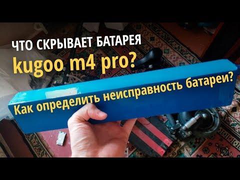 Kugoo M3 Pro. Как понять что батарея электросамоката неисправна? Самокат выключается, что делать?