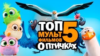 ТОП 5 мультфильмов о ПТИЧКАХ! | Movie Mouse