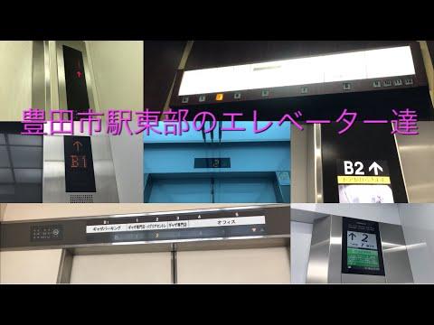 【多すぎぃ〜〜】地区まとめ動画集No.8 豊田市駅東部のエレベーター達|17機まとめ
