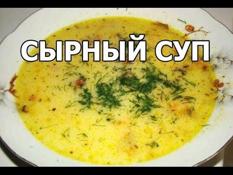 Сырный суп рецепт