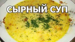 Как приготовить сырный суп. Рецепт сырного супа!