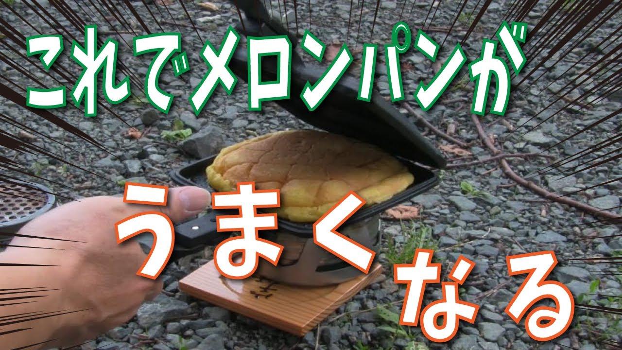 メロンパンがめちゃくちゃ美味しくなる方法