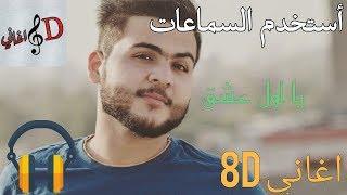 8d اغنية يا اول عشك - عباس الامير بتقنية ال