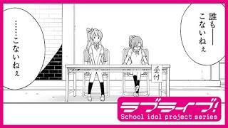 "μ'sのメンバーが交代で綴る大人気シリーズ「School idol diary」。2年生メンバーによる""活動日誌""をお届け! こちらの動画ではコミックの途中までご覧いただけます。"