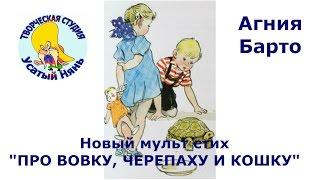 Агния Барто. Про Вовку, черепаху и кошку. Мульт #стишок деткам и малышам. Цикл Вовка добрая душа.