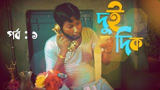 Bengali short film 2018 | bengali short stories |short movie youtube |Dui dik (দুই দিক) | part-1