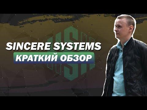 ⭕ Sincere Systems // Краткий Обзор ⭕