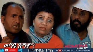 HDMONA - መን'ዩ ጸማም ብ ኣማኑኤል ተኽለ MenYu Tsemam by Amanuel Tekle - New Eritrean Comedy 2019