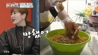 아내의맛 - 하승진♥김화영  (누나의 비빔국수 맛은 최…