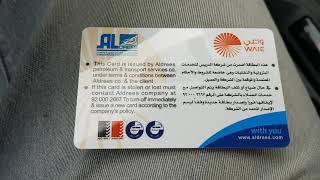 بطاقه البنزين الذكيه بطاقه واعي لمحطة الدريس Youtube