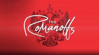 Романовы 1 сезон - Тизер с русскими субтитрами (Сериал 2018) // The Romanoffs Teaser