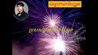 new year songs -  ប្រុសសង្ហាស្រីរាំម៉ាឌីហ្សុន | khemarak sereymon [mp3] - កន្រ្ទឹម