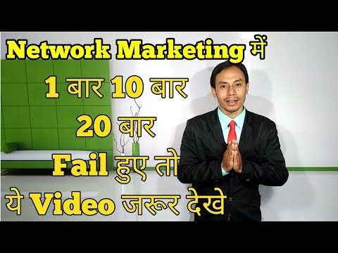 Network Marketing Success Tips | How to become successful in hindi/urdu