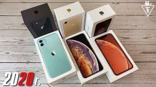 Какои iPhone купить в 2020 г.